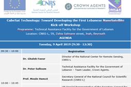 حفل إطلاق البرنامج التدريبي الوطني CUBESAT Technology برعاية وحضور وزيرة الدولة لشؤون التنمية الإدارية