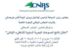 إعلان نتائج المسوحات البحرية السنوية للشاطىء اللبناني