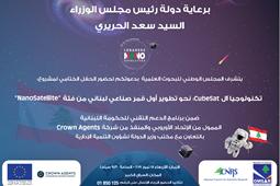 """الحفل الختامي للبرنامج الوطني """"نحو تطوير أول قمر صناعي لبناني من فئة NanoSatellite"""""""