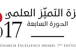 اطلاق جائزة المجلس الوطني للبحوث العلمية للتميّز العلمي الدورة السابعة -2017