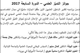 جوائز التميّز العلمي – الدورة السابعة 2017