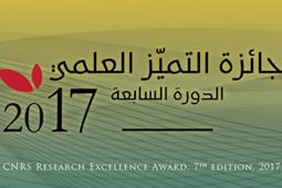 جائزة التميّز العلمي 2017-الدورة السابعة